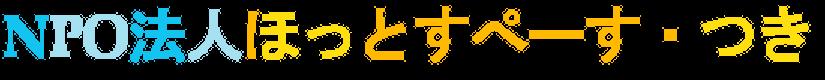 tsuki_image_logo_s3