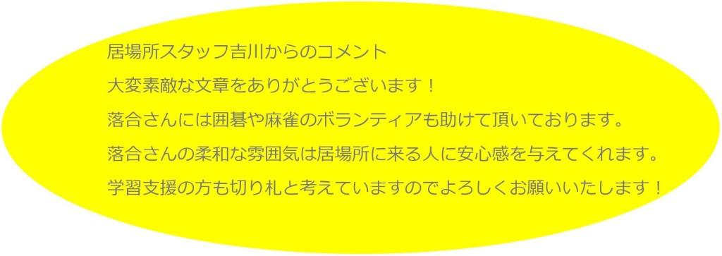吉川コメント3