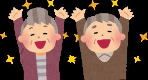 banzai_obaasan_ojiisan
